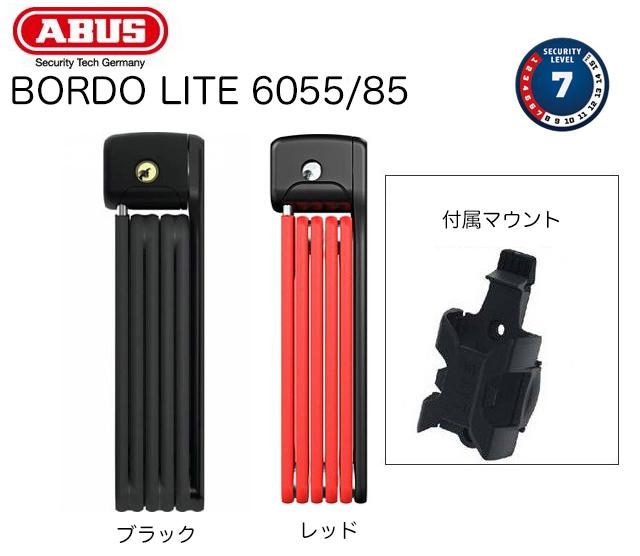 ABUS/BORDO LITE 6055が入荷しました_b0189682_16215729.jpg