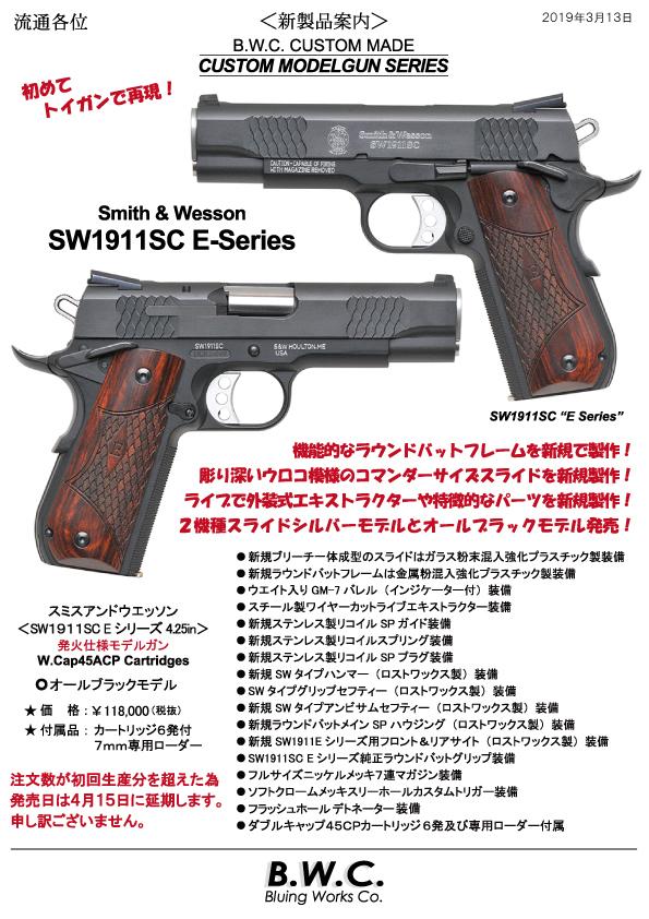 BWCより ご案内 追加生産 SW1911s E-SERIES_f0131995_13122229.jpg