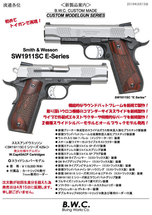 BWCより ご案内 追加生産 SW1911s E-SERIES_f0131995_13122645.jpg