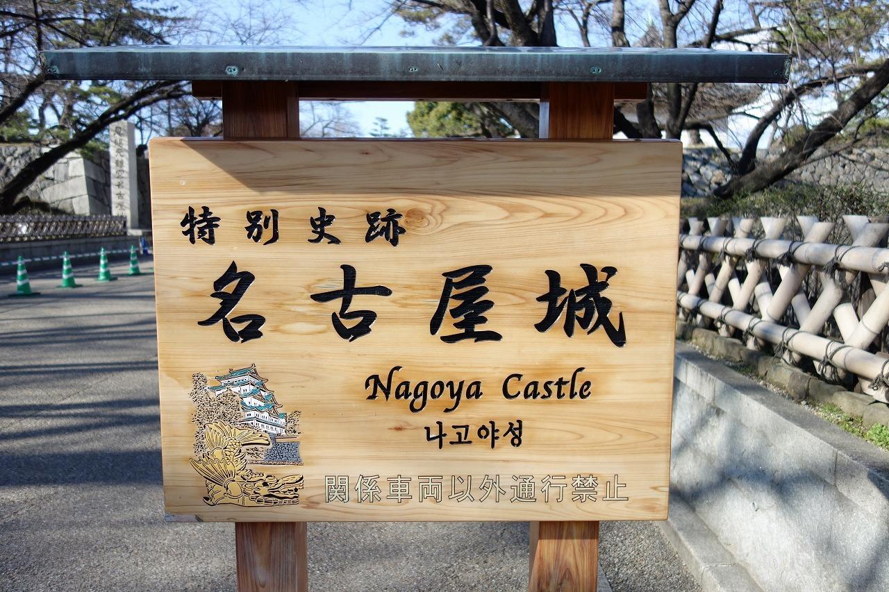 名古屋城本丸御殿_a0152501_06441333.jpg
