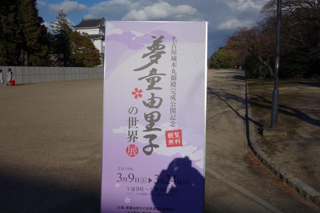 名古屋城本丸御殿_a0152501_06452844.jpg