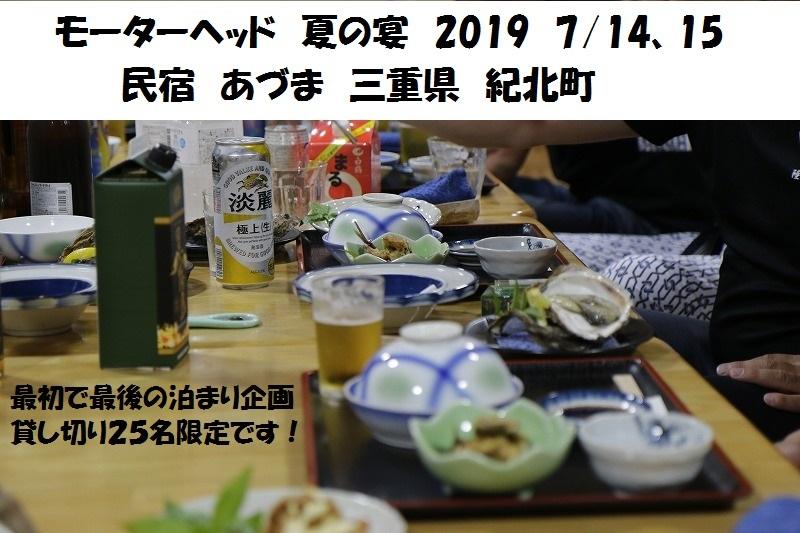 最初で最後の泊まり企画!「モーターヘッド10周年記念 夏の宴」 参加者募集!!_e0157602_17102092.jpg