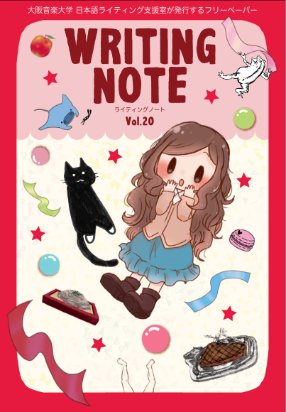 WRITING NOTE VOL.20 発行しました!_a0201203_16335854.png