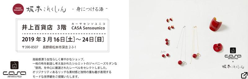 2019年3月16日(土)~ 3月24日(日) 井上百貨店(長野県松本市) 3階 CASA Sensounico 松本店 内にて「坂本これくしょん - 身につける漆 - 」展 高級感漂う女性らしく華やかなショップ。一枚の布を創造し考え抜かれたシルエットのジャパニーズモダンな〝慈雨〟を中心に厳選されたレーベルをセレクトしました。オリジナリティあるリッチな素材感と独特の重ね着が表現するモードな世界観をご提案いたします。 #展示会 #Exhibition #井上百貨店 #坂本これくしょん #長野県松本市 #Sensounico #Accessories #jewelry #fashion #matsumoto #カーサ #センソユニコ #nagano