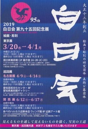 2019 白日会 第95回記念展のお知らせ _b0107314_10141876.jpg