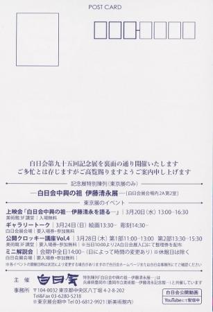 2019 白日会 第95回記念展のお知らせ _b0107314_10150175.jpg