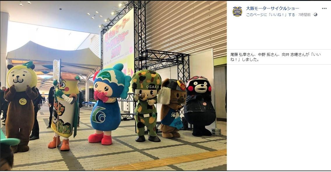 大阪モーターサイクルショーへ来ちゅうきね①_e0101917_18244361.jpg