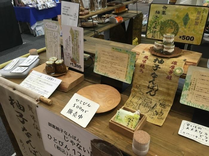 3/15〜3/17大阪南港ATCホール、アート&手づくりバザールに出店します_e0155231_09371189.jpeg