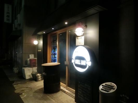 立ち飲みビストロ 富士屋本店 日本橋浜町 ☆ でディナー_e0303431_18502290.jpg