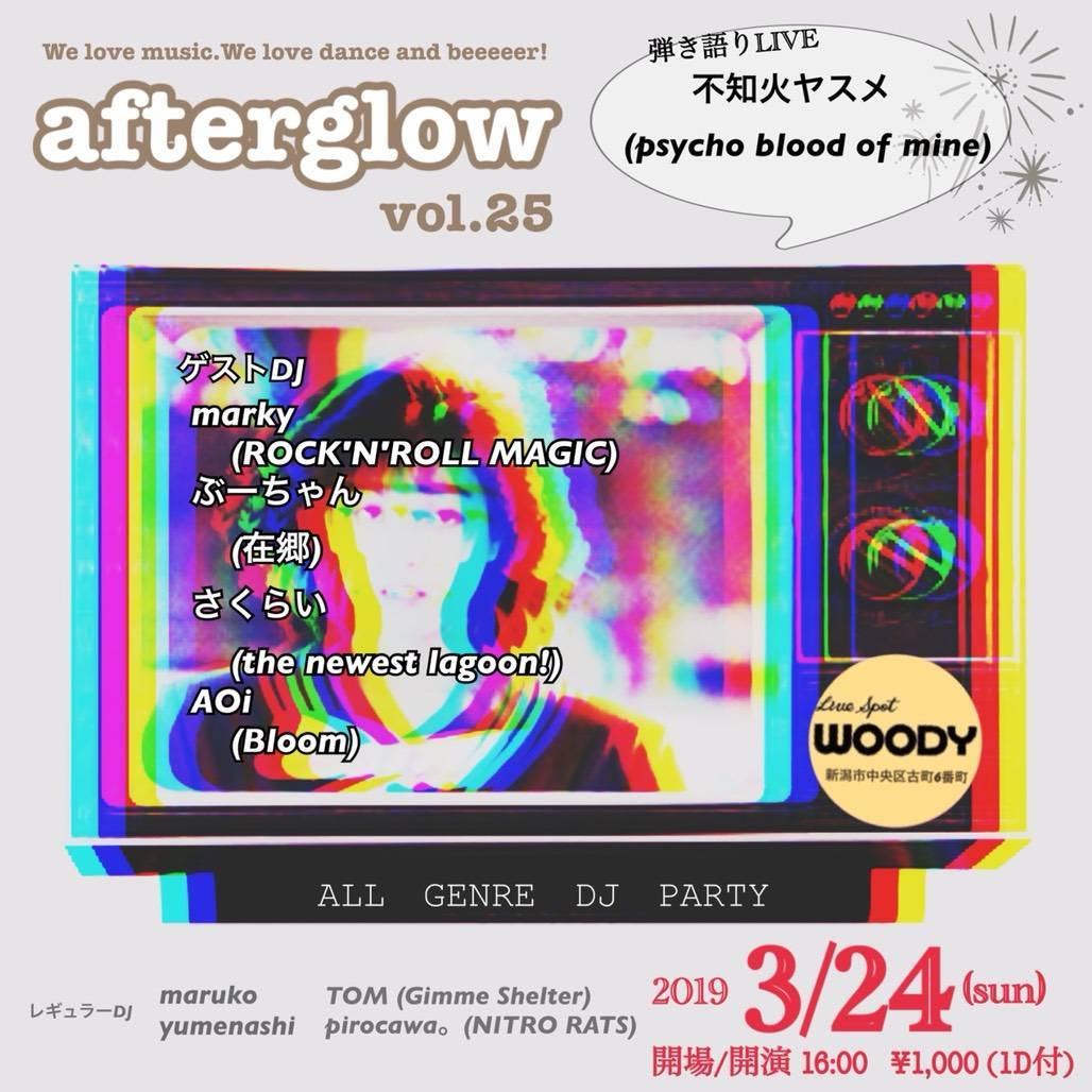 【afterglow vol.25】_b0044853_16075795.jpg
