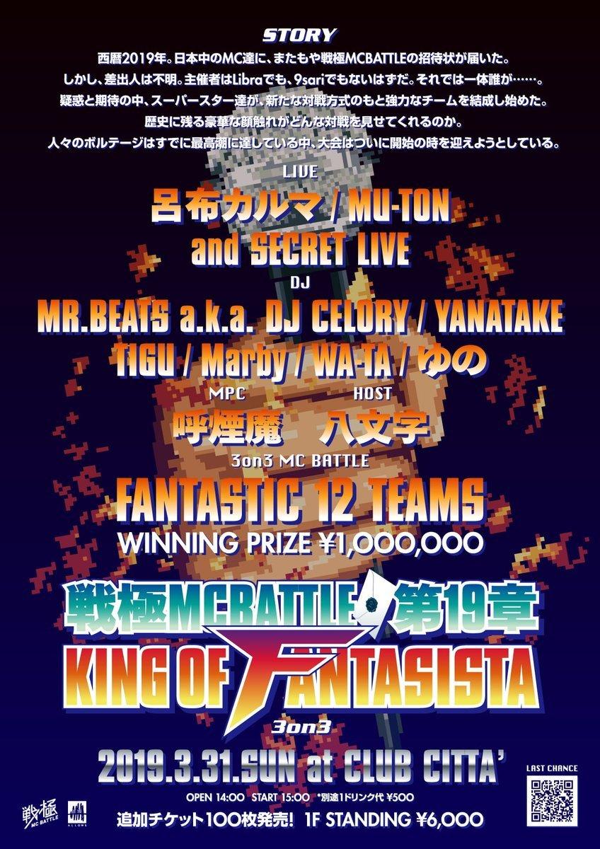 3/31 戦極MCBATLLE 第19章 King Of Fantsista 3on3 チケットラスト追加100枚分販売_e0246863_15254464.jpg