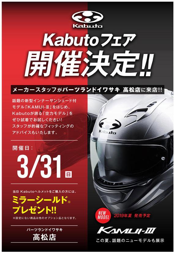 Kabutoフェア開催決定!!_b0163075_09592556.jpg