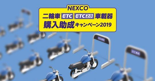 やっと来たー!!!ETC車載器購入キャンペーン!!!_b0163075_18573460.jpg