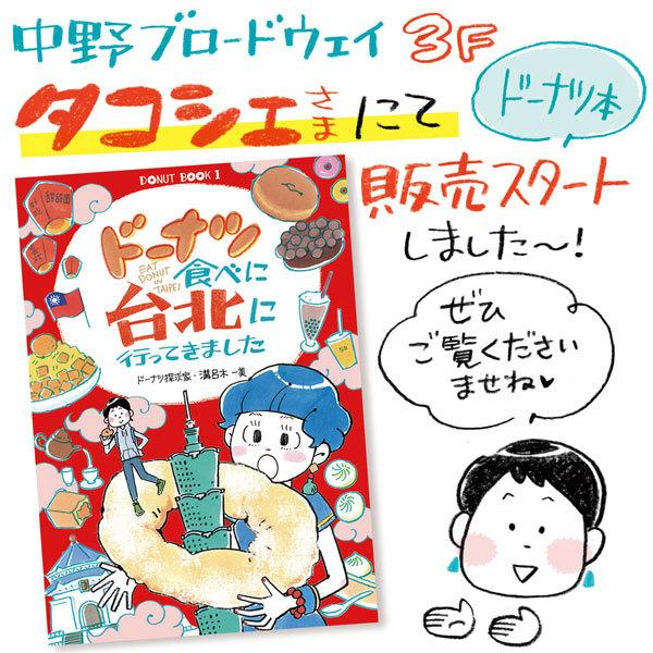 【中野ブロードウェイ】タコシェにて、同人誌『ドーナツ食べに台北に行ってきました』販売スタート_d0272182_19041606.jpg