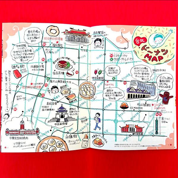 【中野ブロードウェイ】タコシェにて、同人誌『ドーナツ食べに台北に行ってきました』販売スタート_d0272182_19041642.jpg