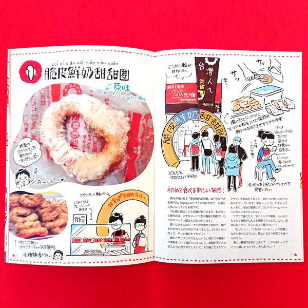 【中野ブロードウェイ】タコシェにて、同人誌『ドーナツ食べに台北に行ってきました』販売スタート_d0272182_19041689.jpg