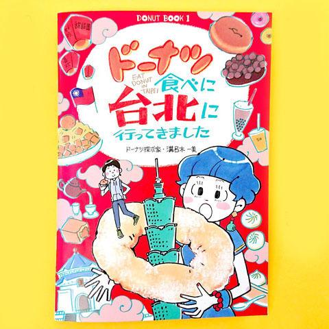 【中野ブロードウェイ】タコシェにて、同人誌『ドーナツ食べに台北に行ってきました』販売スタート_d0272182_19041698.jpg