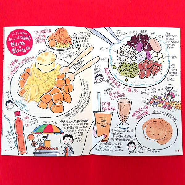【中野ブロードウェイ】タコシェにて、同人誌『ドーナツ食べに台北に行ってきました』販売スタート_d0272182_19041748.jpg