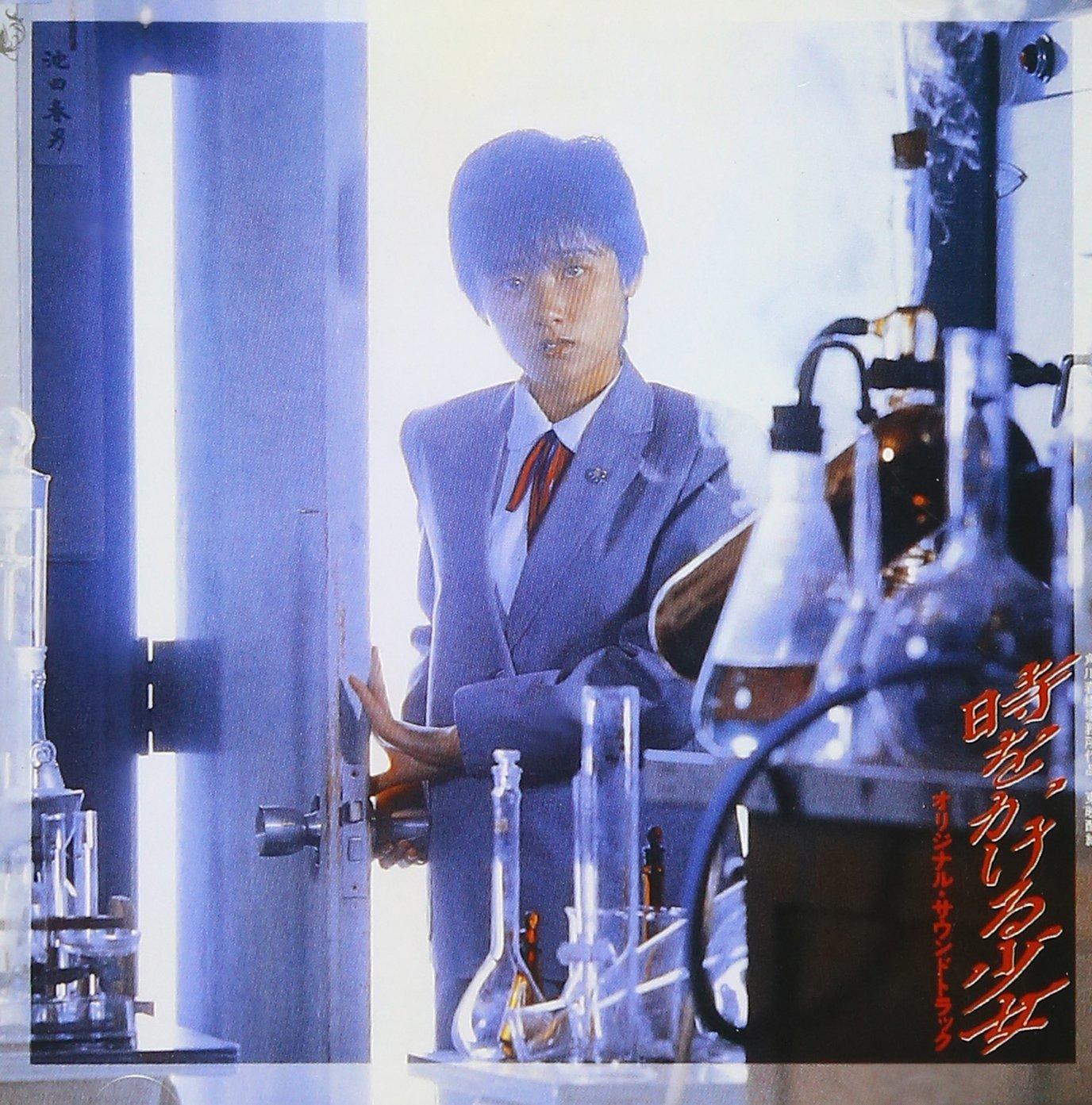 松任谷正隆の映画音楽 『時をかける少女』_b0074416_22163086.jpg
