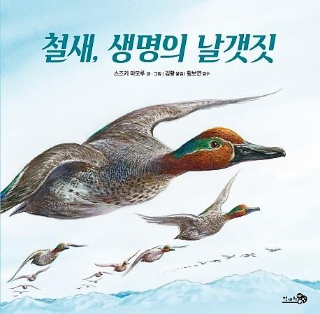 翻訳『わたり鳥』