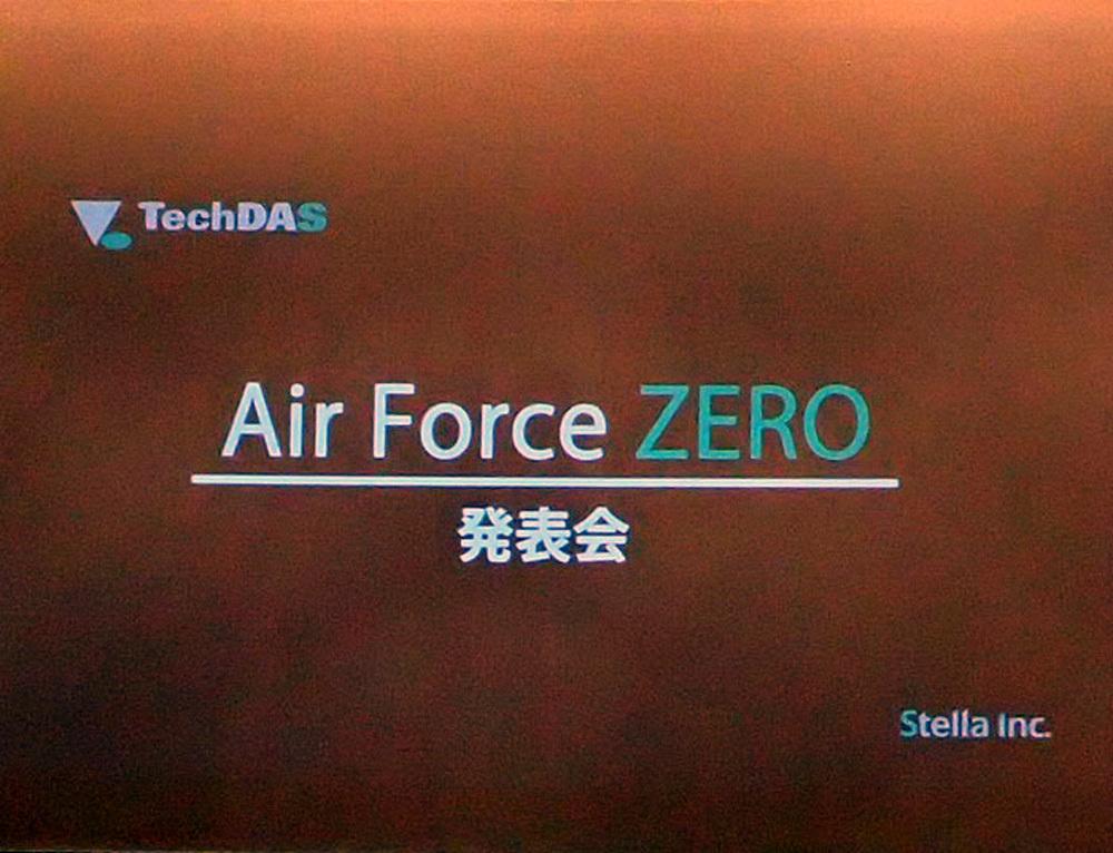 TechDAS・Air Force ZERO 発表会へ行ってきました。_b0262449_20004839.jpg