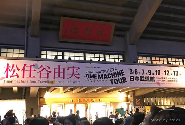 3月16日 土曜日 麻婆豆腐&ユーミンTIME MACHINE TOUR Traveling through 45 years_b0288550_10244606.jpg