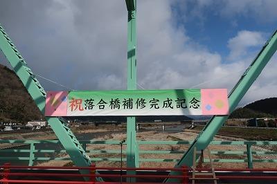落合橋修繕工事完成記念イベント_f0151251_10581791.jpg