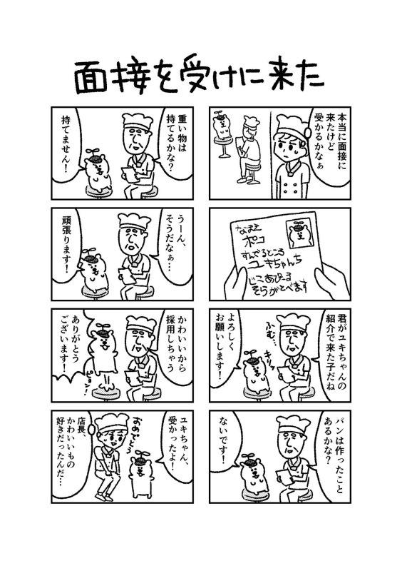 【変な生き物の漫画】第十二話_f0346353_19393225.jpeg