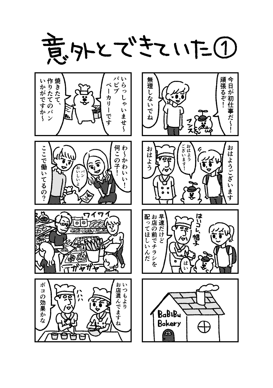 【変な生き物の漫画】第十三話_f0346353_19412723.png