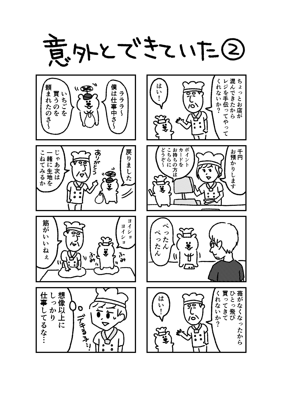 【変な生き物の漫画】第十三話_f0346353_19413765.png