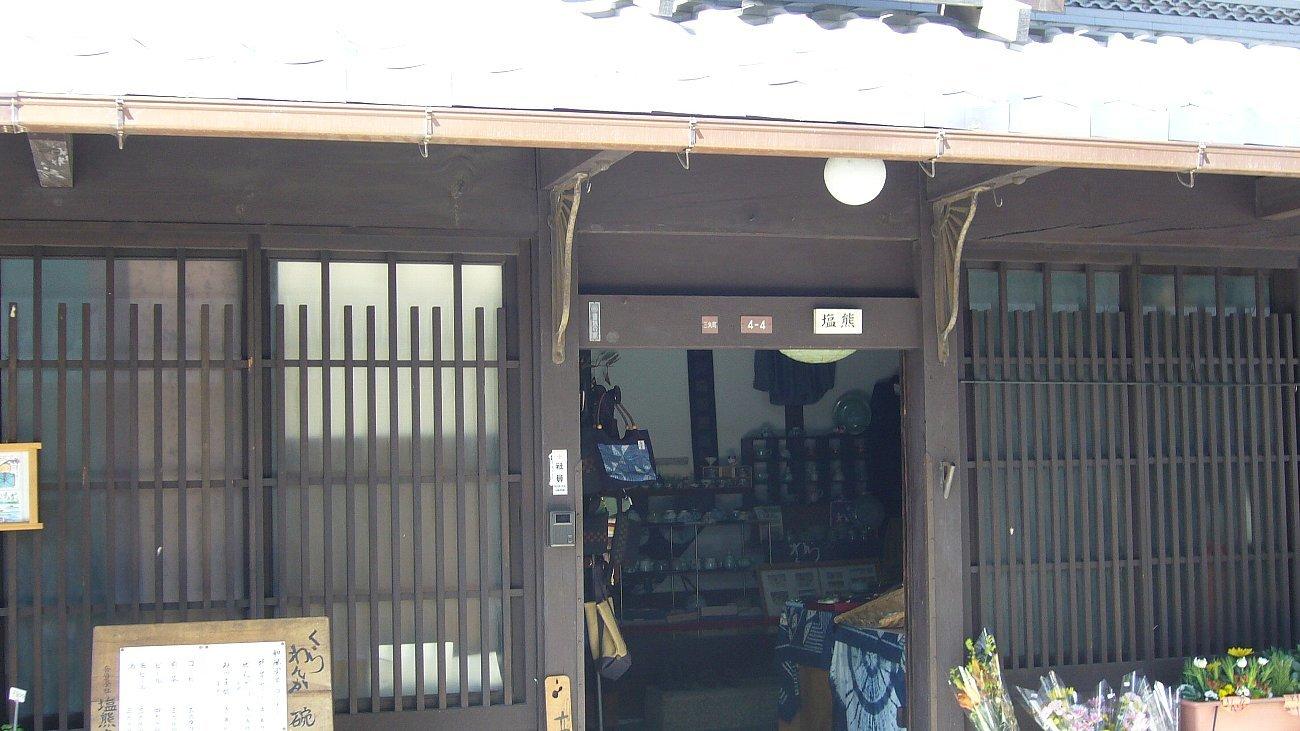 枚方市の塩熊商店_c0112559_10113242.jpg