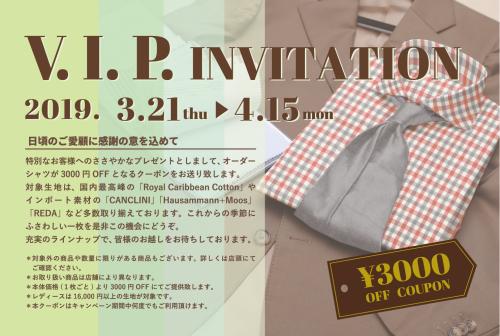 2019 ~春のご愛顧フェア~ V.I.P. INVITATION 編_c0177259_17042173.jpeg