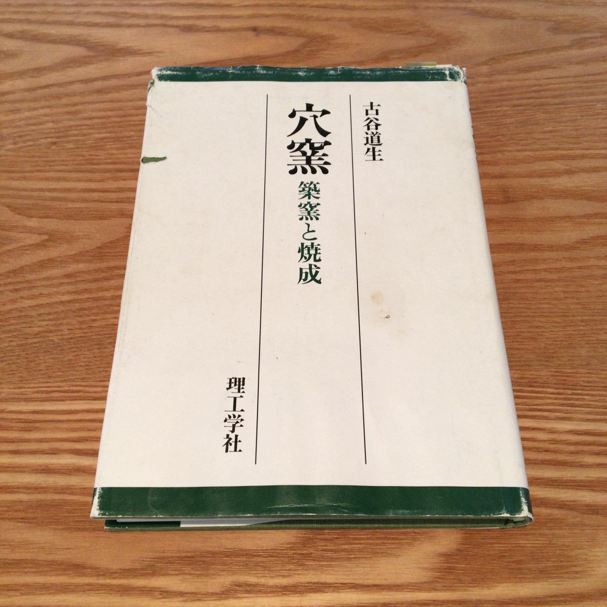 「古谷宣幸 展  天目茶盌と食の器」 8日目_d0087761_1735529.jpg