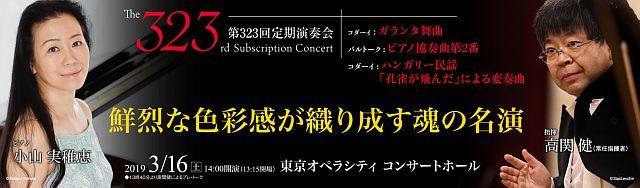 CITYフィル323定期、小山実稚恵さん&ハンガリー_e0022175_06213627.jpg