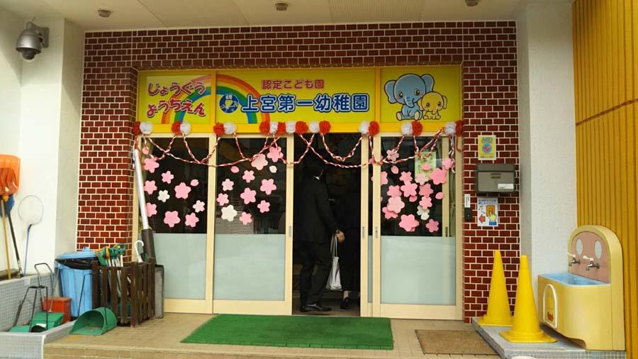 もうすぐ、卒園式です。上宮第一幼稚園_d0353789_08532689.jpg