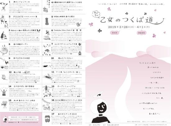 今年も開催!ゆけゆけ乙女のつくば道_e0143294_12241321.jpg