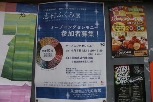 常盤神社、偕楽園、弘道館、締めは東照宮で参拝_c0075701_18035165.jpg