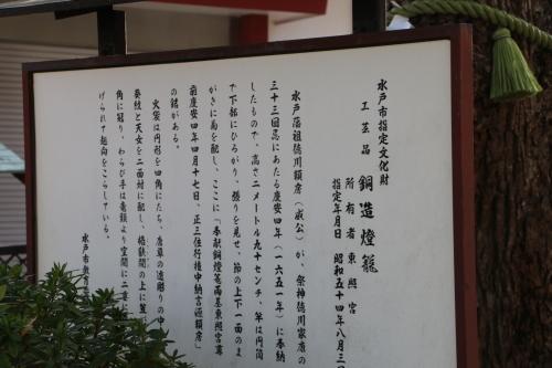 常盤神社、偕楽園、弘道館、締めは東照宮で参拝_c0075701_18052387.jpg