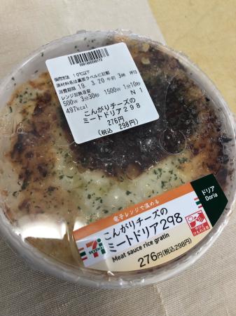 こんがりチーズのミートドリア_d0235108_14130498.jpg