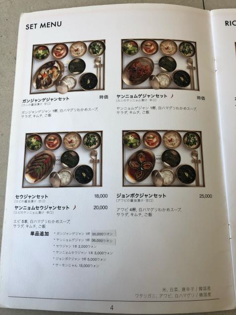 19年3月  ソウル5☆おひとり様でカンジャンケジャンを味わう_d0285416_22310184.jpg