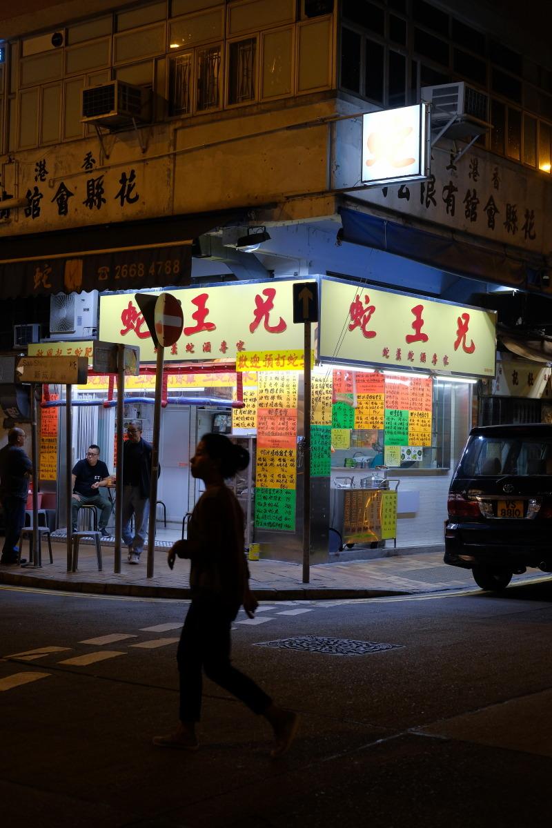 香港  蛇屋のある街角_b0061717_12003036.jpg
