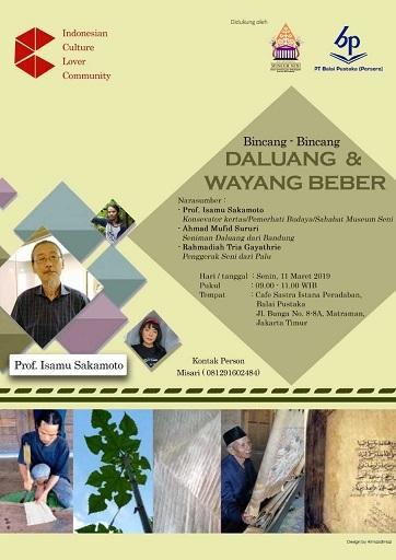 インドネシアで樹皮紙製絵巻Wayang Beberのトークショー:Bincang-Bincang  DALUANG & WAYANG BEBER_a0054926_20552435.jpg