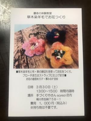 3月soysoiの日_c0164227_06191600.jpg