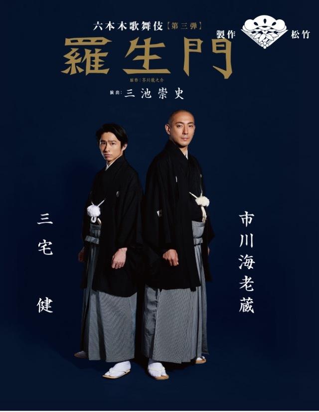 六本木歌舞伎 羅生門_c0223630_13345436.png