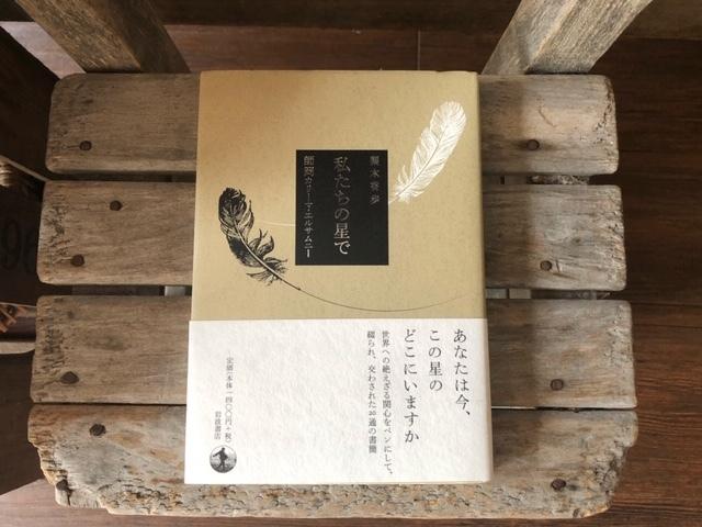 2019年2月「青と夜ノ空クルクル便」で送った本の紹介3_c0328441_16190923.jpg
