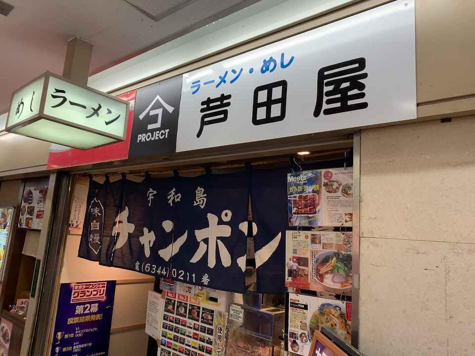 北新地のラーメン「ラーメン・めし 芦田屋」_e0173645_10014368.jpg