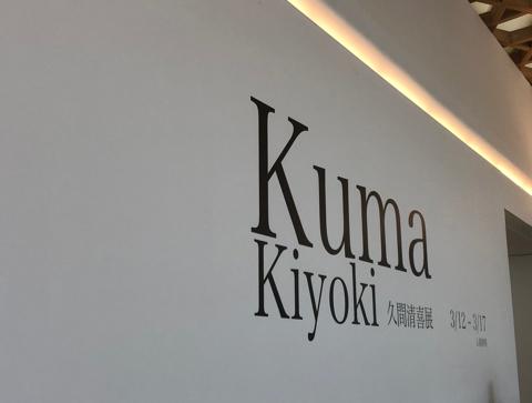 市美展、久間清喜展、嶋田純子小品展を見た日_e0193561_22414909.jpg