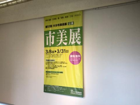 市美展、久間清喜展、嶋田純子小品展を見た日_e0193561_22414943.jpg