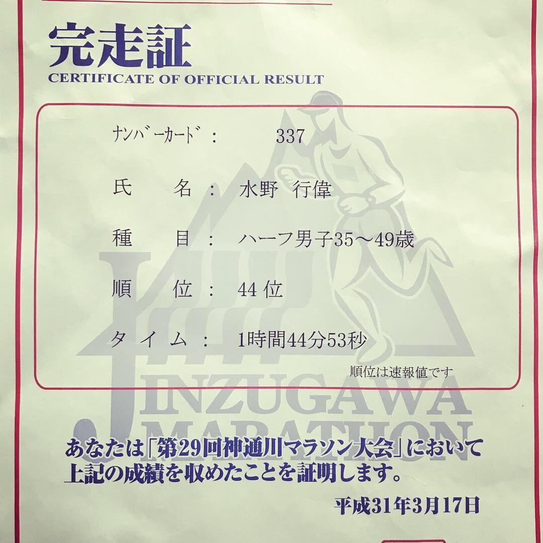 神通川マラソン2019_b0151262_15185899.jpeg