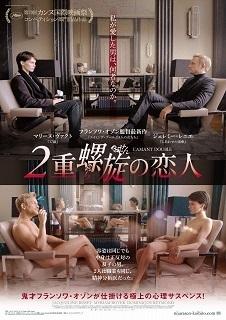 『2重螺旋の恋人』(2017)_e0033570_19531613.jpg